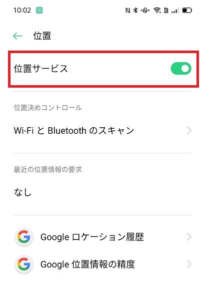 androidのgps設定2