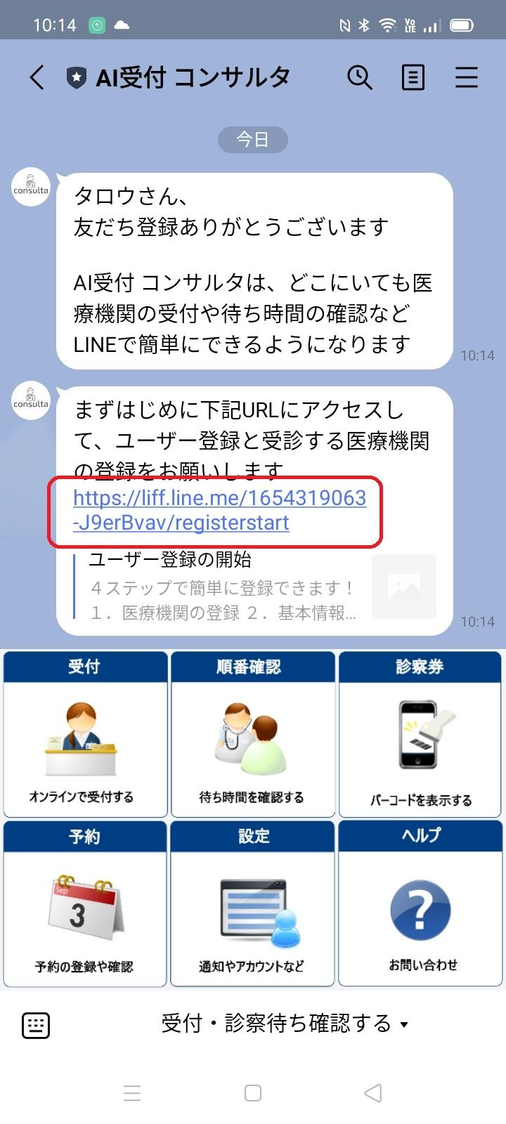 ユーザー登録 医療機関の登録1