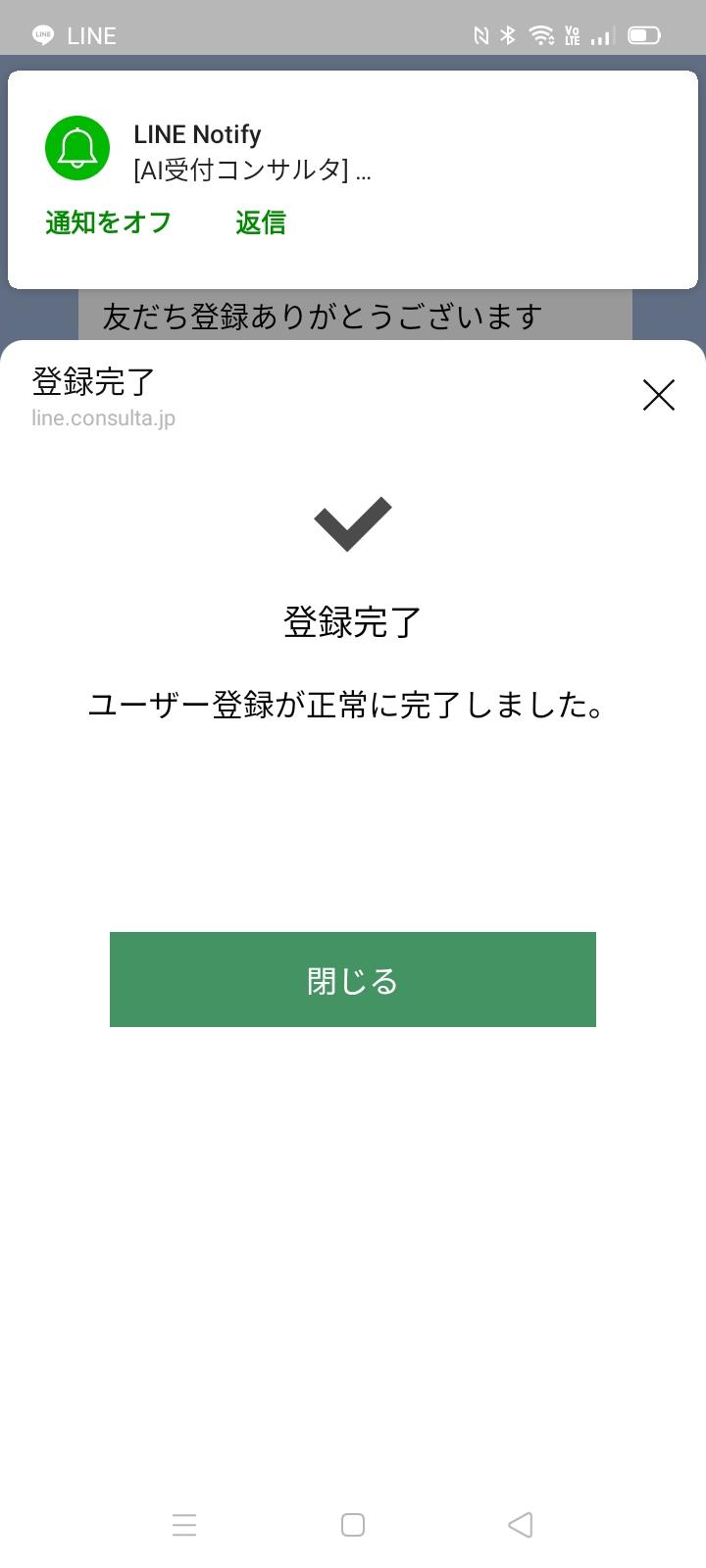 ユーザー登録完了1