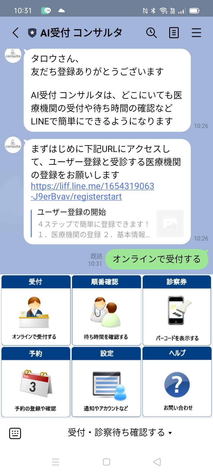 ユーザー登録完了2