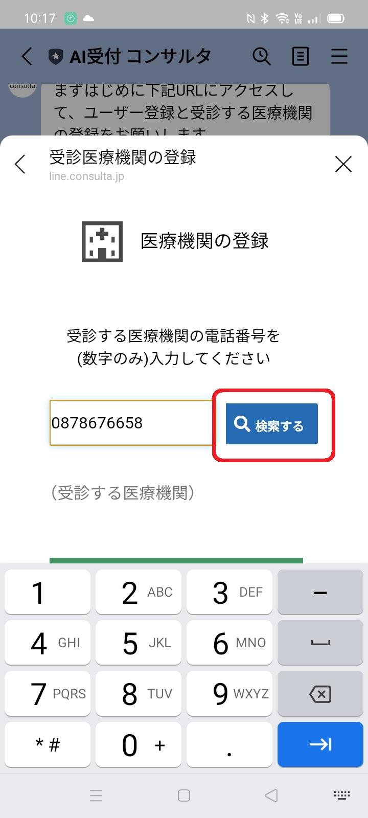ユーザー登録 医療機関の登録2