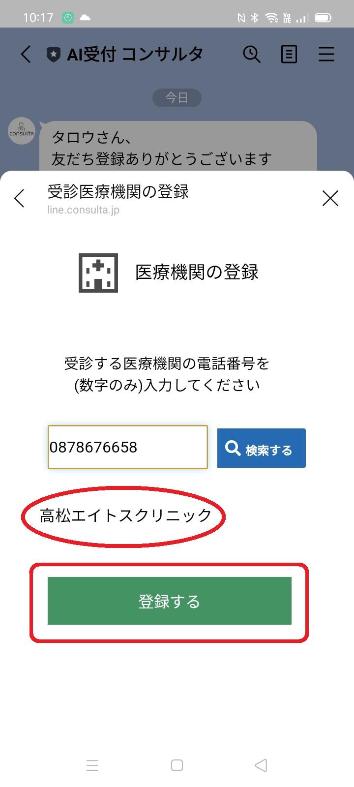 ユーザー登録 医療機関の登録3
