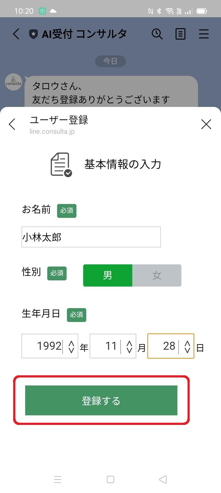 ユーザー登録 基本情報1
