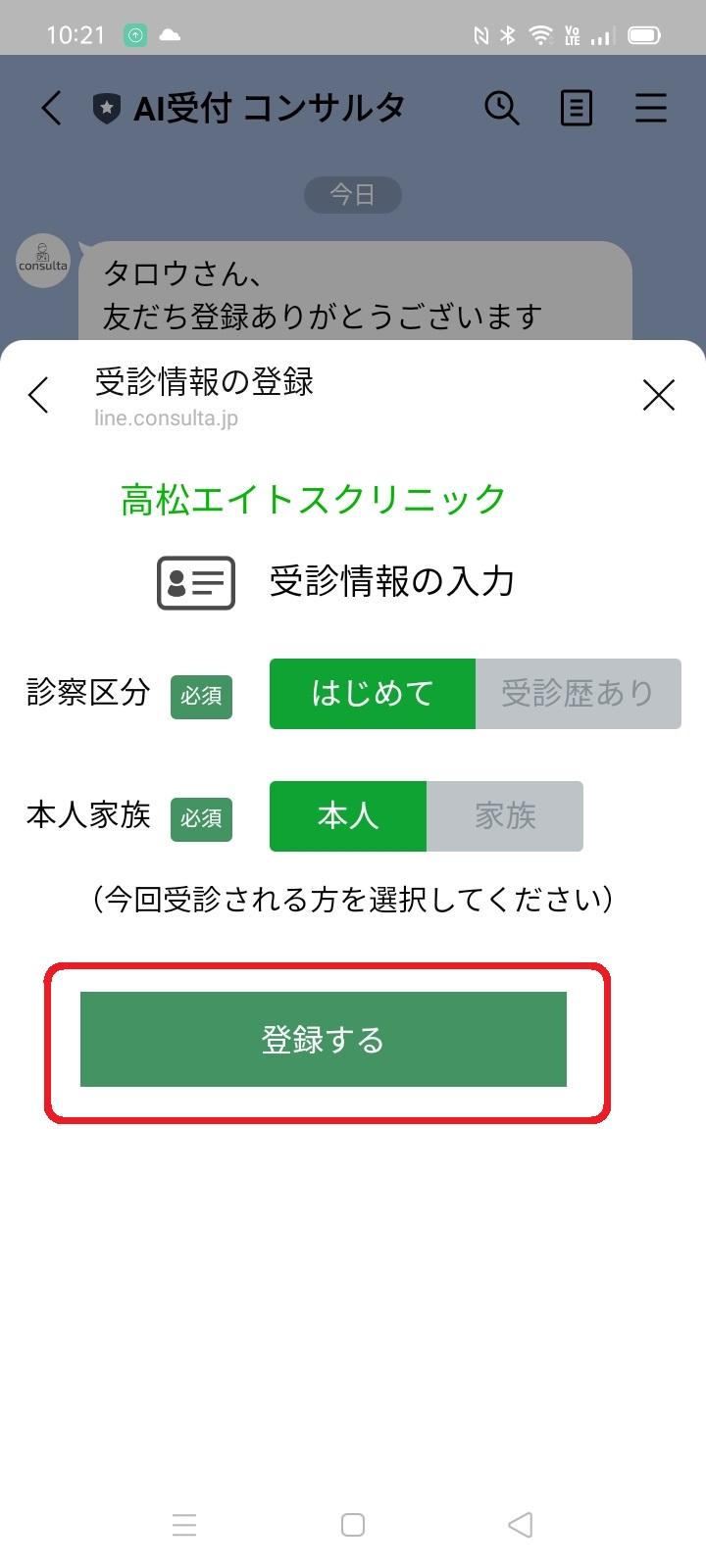 ユーザー登録 患者情報1