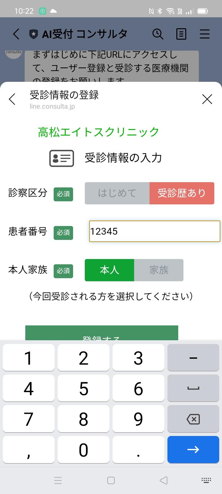 ユーザー登録 患者情報2