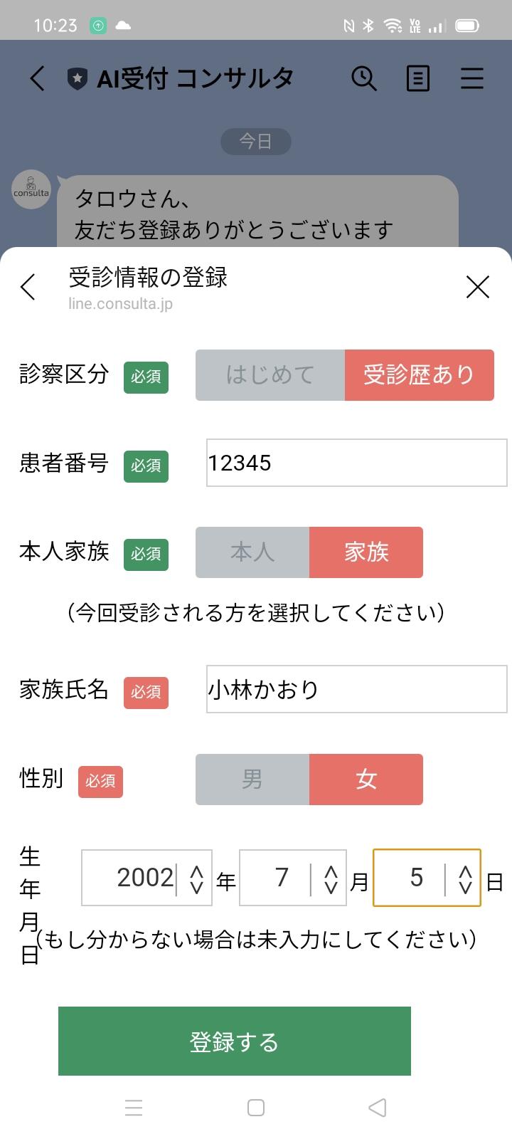 ユーザー登録 患者情報3