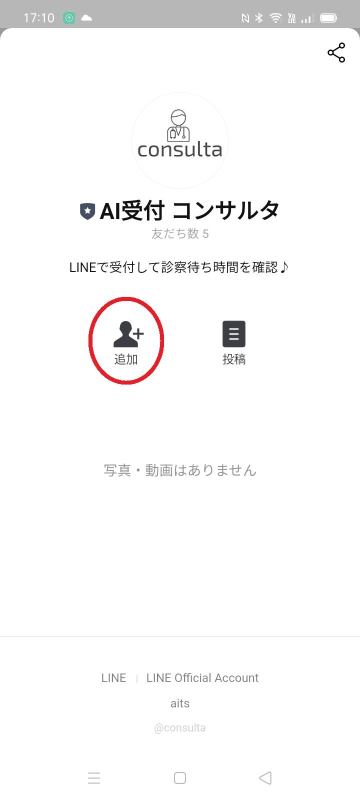 アカウント検索か登録1